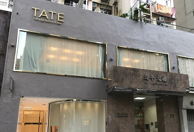 TATE Dining Room Bar Which Serve An Eclectic Mix Of French And Asian Cuisine With Nice Decoration Was Relocated At Sheung Wan In Feb